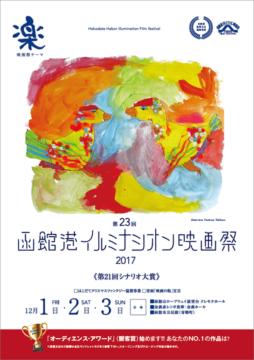 第23回 函館港イルミナシオン映画祭 「楽」
