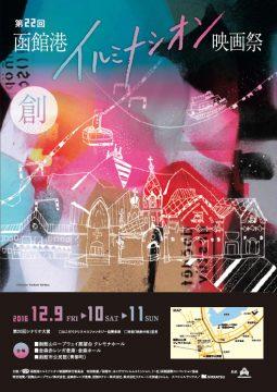 2016 第22回函館港イルミナシオン映画祭 パンフレット