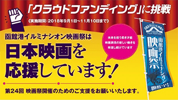 北海道・函館から日本映画を応援したい!函館港イルミナシオン映画祭は日本映画をしています!